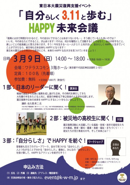3.11イベント4(完)アウトライン済